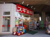 スギ薬局 吉祥寺南町店