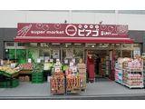 miniピアゴ 小豆沢1丁目店の画像1