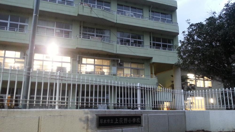 【厚木市】上荻野小学校の画像