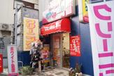 クリーニングホワイト急便 菊名駅前店