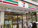 セブンイレブン 横浜三ツ沢上町店
