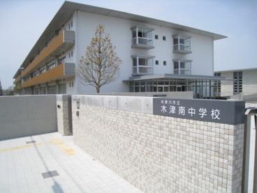 木津川市立 木津南中学校の画像2