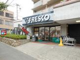 フレスコ 山田西店