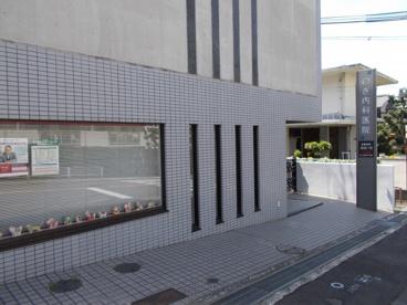 のぎ内科医院の画像1