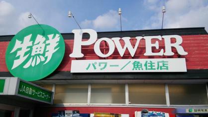 生鮮パワーの画像1