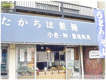 たかちほ製麺の画像1