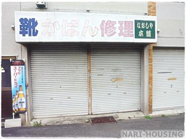 なおしや本舗の画像1