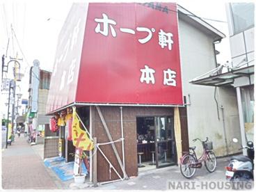 ホープ軒 武蔵村山本店の画像1