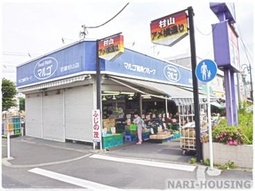 マルゴ 武蔵村山店の画像1