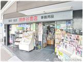 岡野谷書店