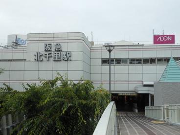 阪急千里線 北千里駅の画像1