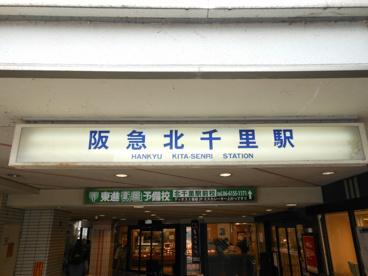 阪急千里線 北千里駅の画像2