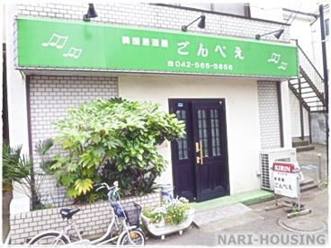 韓国居酒屋 ごんべえの画像1
