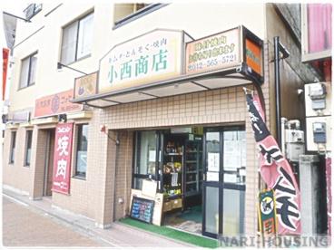 小西商店の画像1