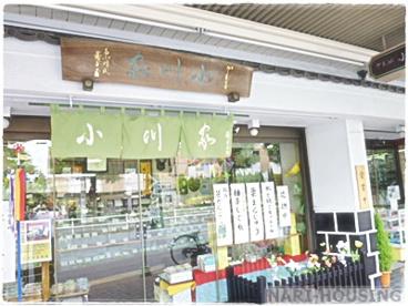 和菓子 小川家の画像1