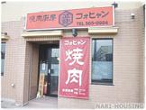 焼肉厨房コォヒャン