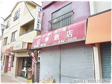 上海料理 弘華飯店の画像1