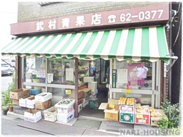 村山青果店の画像1
