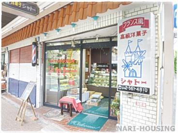 シャトー洋菓子店の画像1