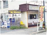 丼丸 武蔵村山店