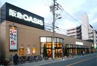 阪急オアシス東中浜店の画像1