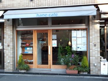 hane cafeの画像1