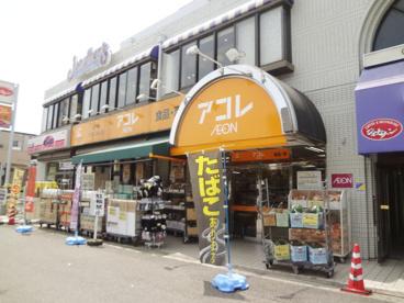 アコレ小竹向原店の画像1