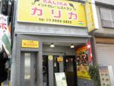 カリカインド料理江古田店
