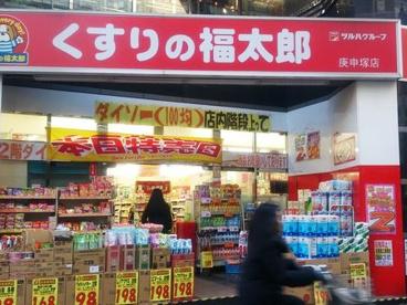くすりの福太郎庚申塚店の画像1