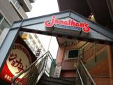 ジョナサン巣鴨店