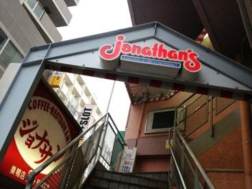 ジョナサン巣鴨店の画像1