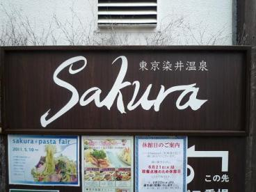 東京染井温泉Sakuraの画像1