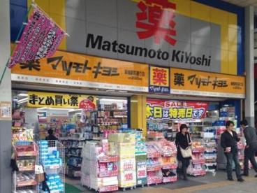 薬 マツモトキヨシ 巣鴨駅前通り店の画像1