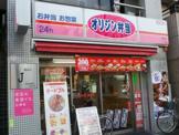 オリジン弁当 巣鴨店
