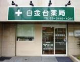 白金台薬局