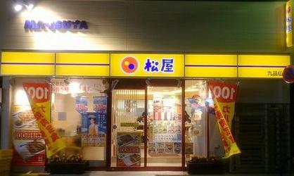松屋 九品仏店の画像1
