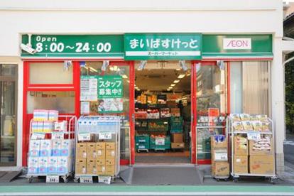 まいばすけっと奥沢8丁目店の画像1
