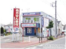 武蔵村山調剤薬局