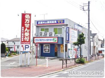 武蔵村山調剤薬局の画像1