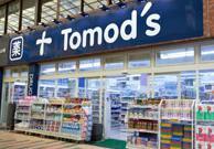 トモズ中延店の画像1