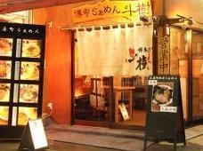 博多ラーメンまるきん中延店の画像1