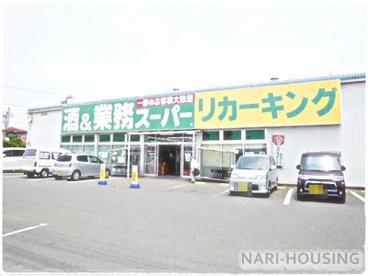リカーキング武蔵村山店の画像1