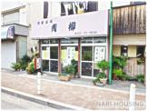 青柳和菓子店