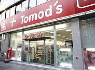 トモズ等々力南口店の画像1