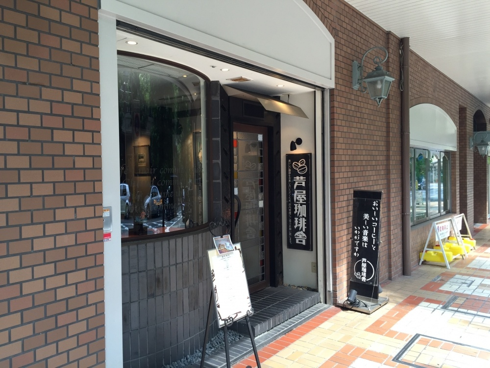 芦屋珈琲舎の画像