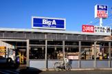 Big-A葛飾東四つ木店