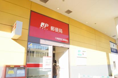 川崎駅西口郵便局の画像1
