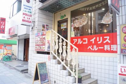 アルコイリス 川崎店の画像1