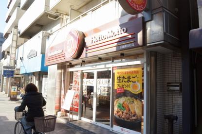 ほっともっと川崎南幸町店の画像1