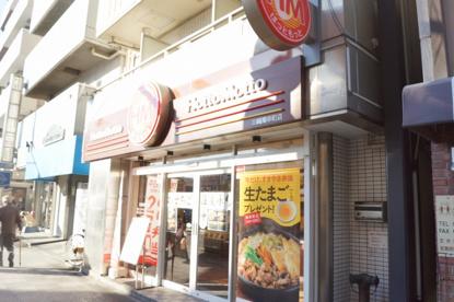 ほっともっと川崎南幸町店の画像2